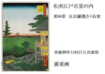 #00広重・五百羅漢さゞゐ堂(夏66景).jpg