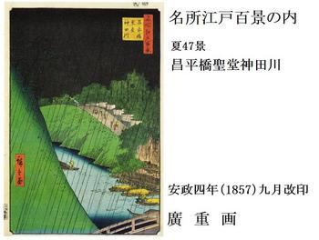 #00広重・昌平橋(ブログ用).jpg
