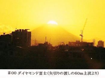 #00ダイヤモンド富士・矢切りの渡し(#投稿用).jpg