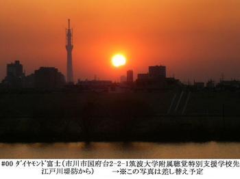 #00ダイヤモンド富士(国府台2-2-1先より).JPG