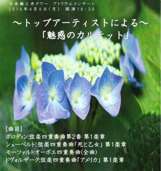 #01三井タワーコンサートちらし1漆原啓子・直江智沙子・大島亮・荒絵理子B.png