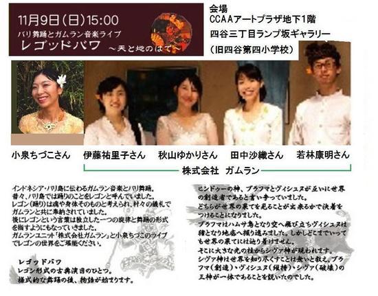 #01小泉ちづこpuravida2014.jpg