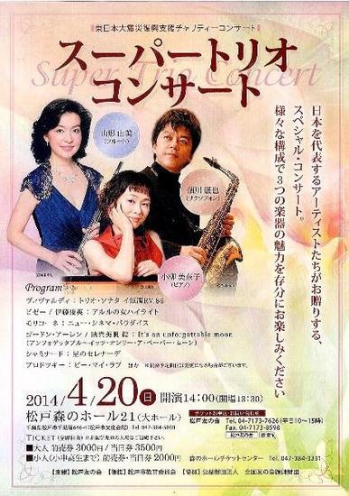 #01山形由美コンサート.jpg