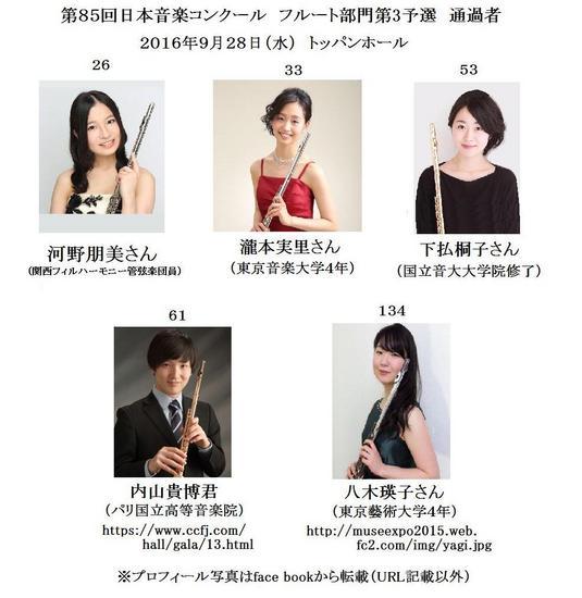 #01日本音楽コンクールフルート第3予選通過者画像.jpg