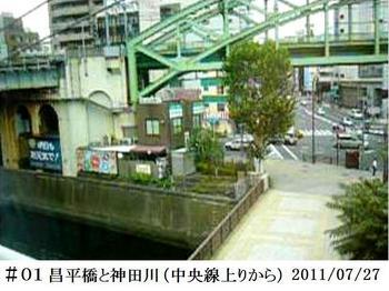 #01昌平橋神田川(中央線上りから)20110727.jpg