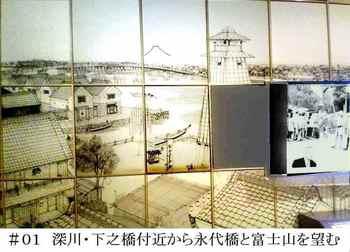 #01深川から永代橋を望む.jpg