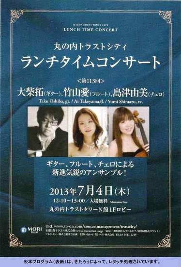 #01竹山愛さん他丸の内トラストシティランチタイムコンサート 85.jpg