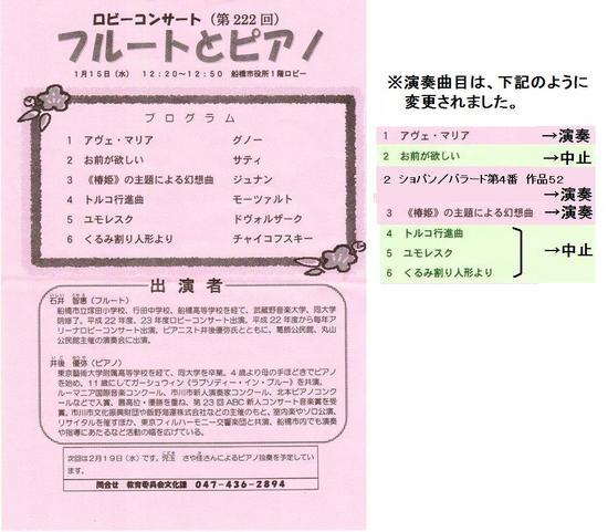 #01船橋市役所ロビーコンサート.jpg