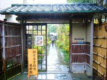 #01鏑木清方記念美術館の門.jpg