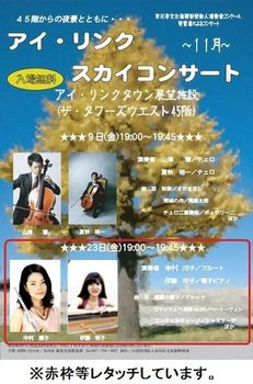 #01アイリンクスカイコンサート・ポスター(レタッチ)T2.jpg
