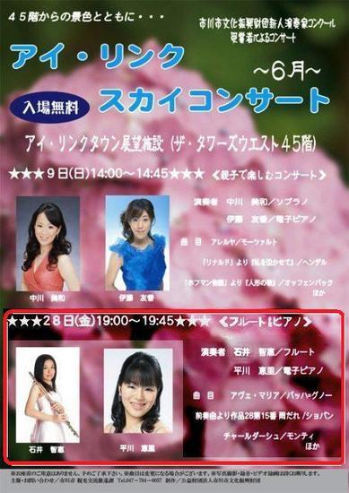 #01スカイコンサートちらし石井智恵・平川恵里.jpg