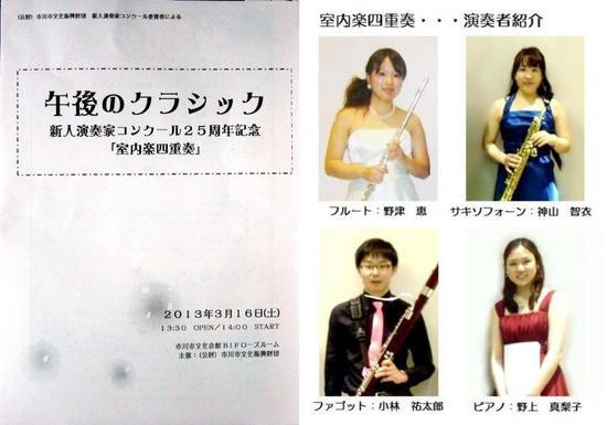 #01P899午後のクラシック・プログラム表紙と演奏者.jpg