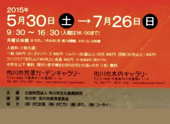 #02さだまさしミュージアム・ちらし下半分.jpg