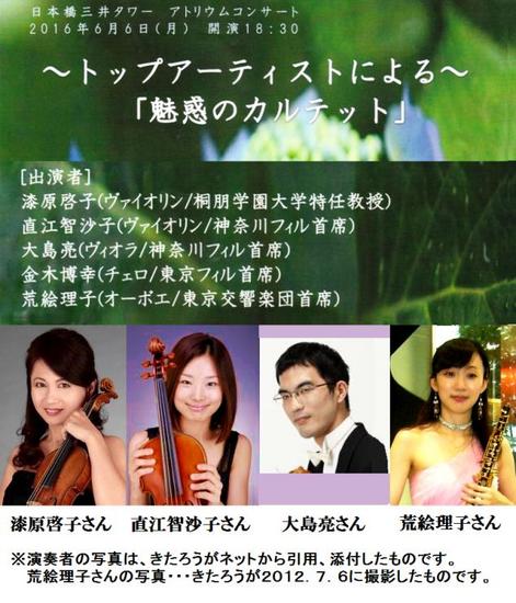 #02三井タワー漆原啓子・直江智沙子・大島亮・荒絵理子C.png
