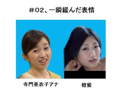 #02寺門亜衣子アナと檀蜜.jpg
