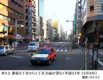 #02新宿2丁目から1丁目方面を望む.jpg