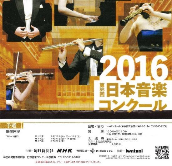 #02日本音楽コンクールフルート第3予選ちらし.jpg