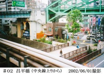 #02昌平橋神田川(中央線上りから)20020601.jpg