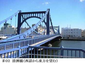 #02清洲橋.jpg