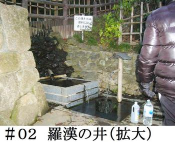#02羅漢の井拡大.jpg