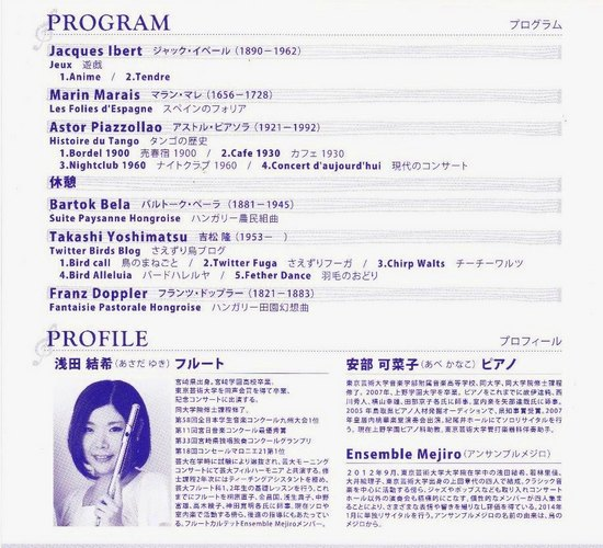 #02H260614B(土)浅田結希リサイタル世田谷美術館13時30分B.jpg
