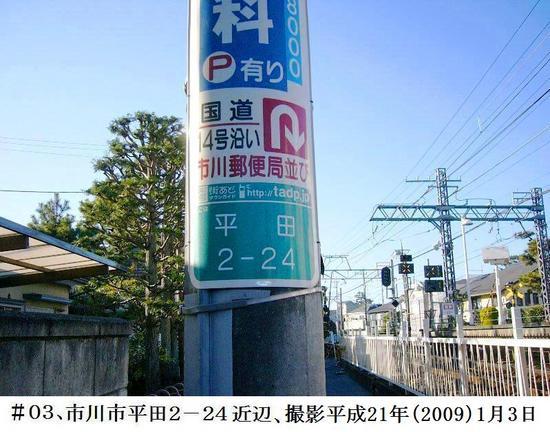 #03A0あ②P1080587.jpg