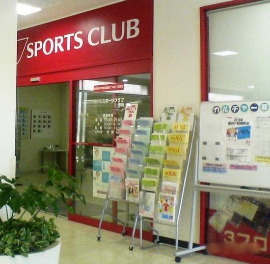 #03コナミスポーツ入口.jpg