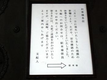 #03九段会館休業ご案内.JPG