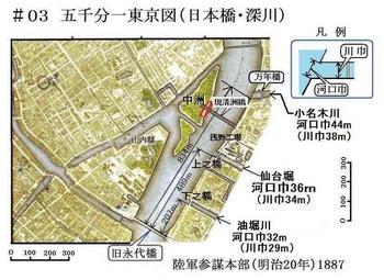 #03実測東京図(明治11年6月)1878年.jpg