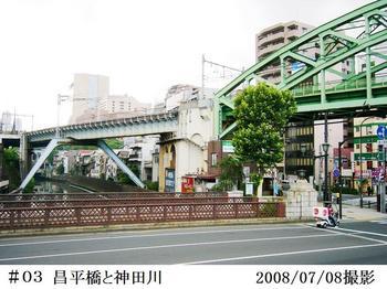 #03昌平橋と神田川(地上3m)H200708.jpg