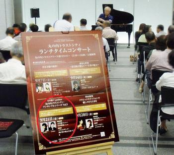 #03演奏会場・トラストタワー・ロビーG1812.jpg