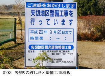 #03矢切りの渡し(工事の看板).jpg