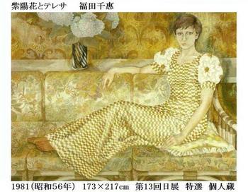 #03紫陽花とテレサ(福田千惠画).jpg