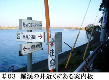 #03里見公園下の案内板.jpg