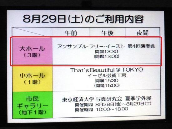 #04宮地楽器ホール本日の予定13時11分41.jpg