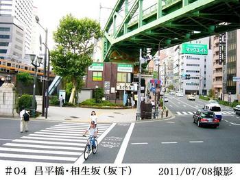 #04昌平橋・相生坂入口(3mH)20110708.jpg