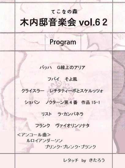 #04木内邸音楽会プログラム.jpg