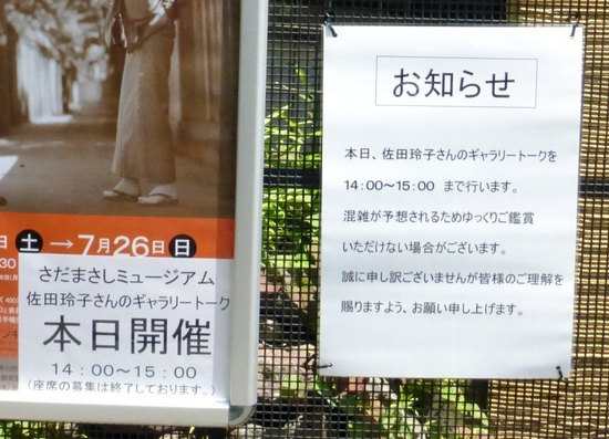 #04本日開催トークショー案内P290.jpg