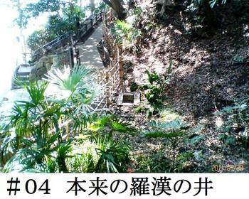 #04本来の羅漢の井.JPG