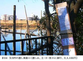 #04矢切りの渡し乗船口(松戸側).jpg
