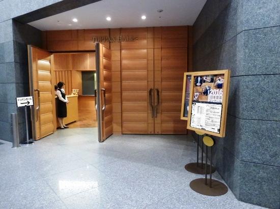 #04トッパンホール入口B.jpg