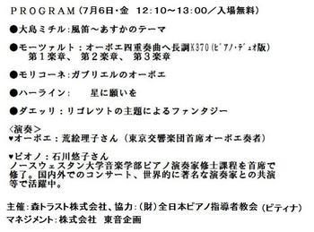 #04トラストシティランチタイムコンサートプログラム.jpg