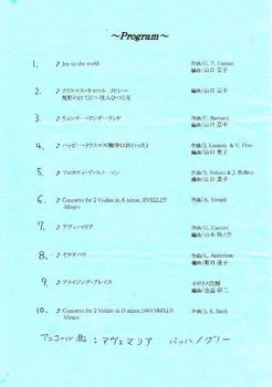 #04J-CITYYクリスマスコンサートプログラムp2.jpg