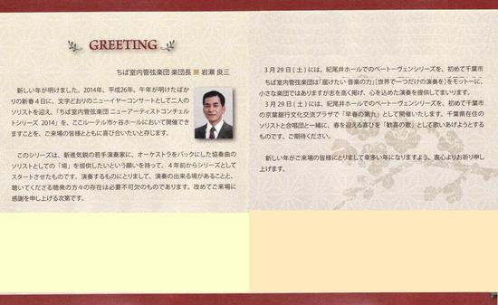 #05B演楽団長ご挨拶.jpg