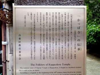 #05かっぱ寺(曹源寺)の説明板G1223.jpg