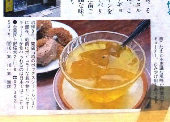 #05愛玉子説明文2P084.jpg