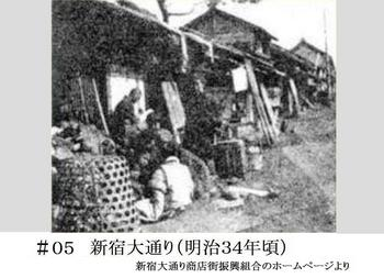 #05新宿大通り(明治34年).jpg