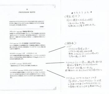 #05演奏曲きたろうメモ.jpg