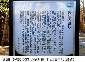 #05矢切りの渡し(説明板).jpg