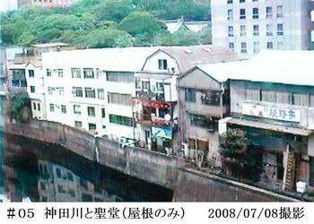 #05神田川と聖堂(総武線千葉行から)20080708.jpg